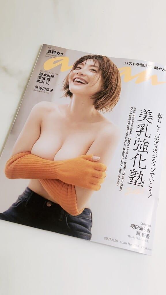 美乳強化塾! 雑誌ananで当院が紹介されています!