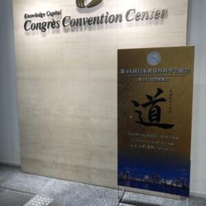 日本美容外科学会(JSAPS)に参加してきました。